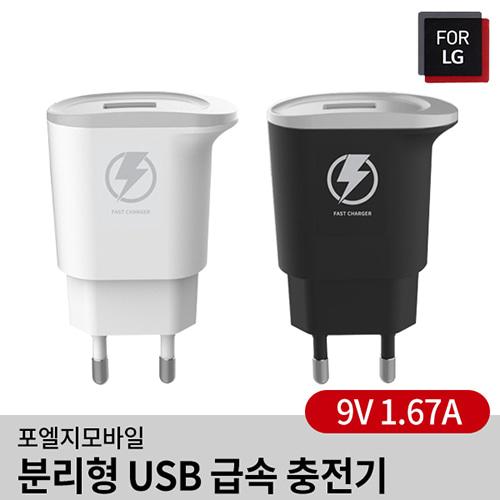포엘지 분리형 USB 급속 충전기(9V 1.67A)